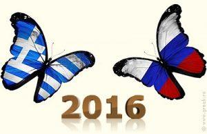 Cотрудничество Греции и России и североатлантический альянс